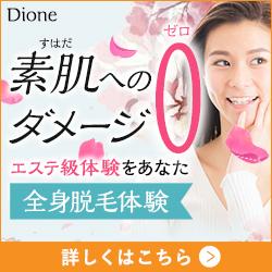 敏感肌専用のDione